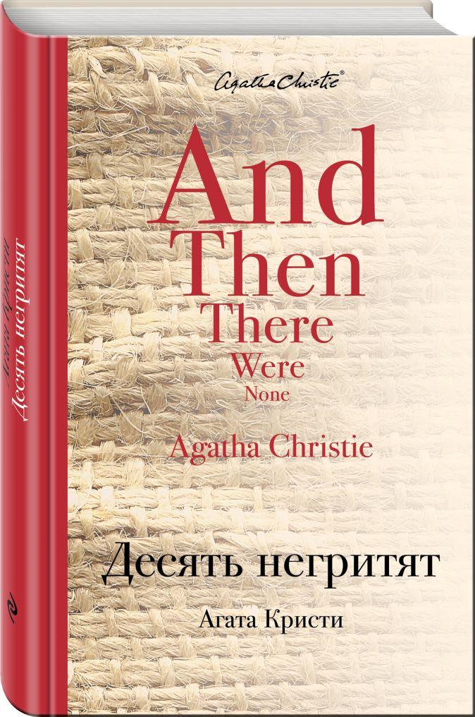Агата Кристи - Десять негритят обложка книги