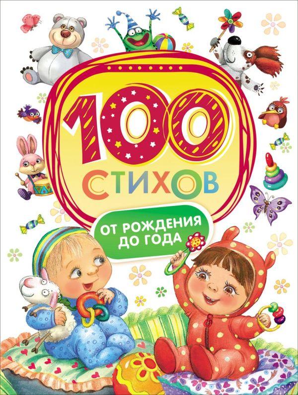 цена на 100 стихов от рождения до одного года