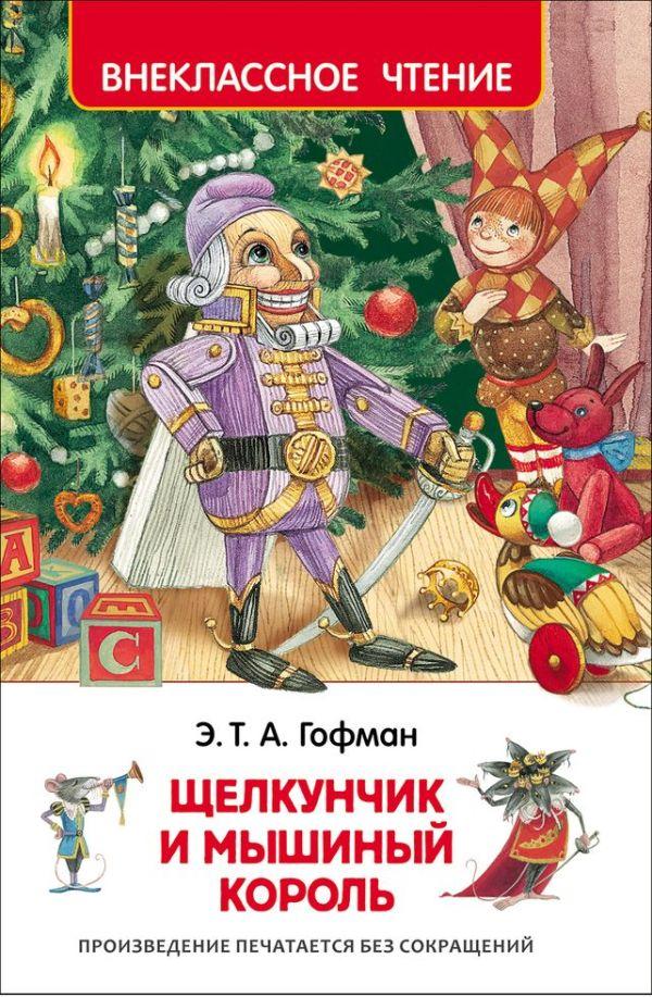 Гофман Э.Т.А. Щелкунчик и мышиный король (ВЧ) Гофман Э.-Т.-А.