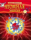 Атомная энергия. Детская энциклопедия