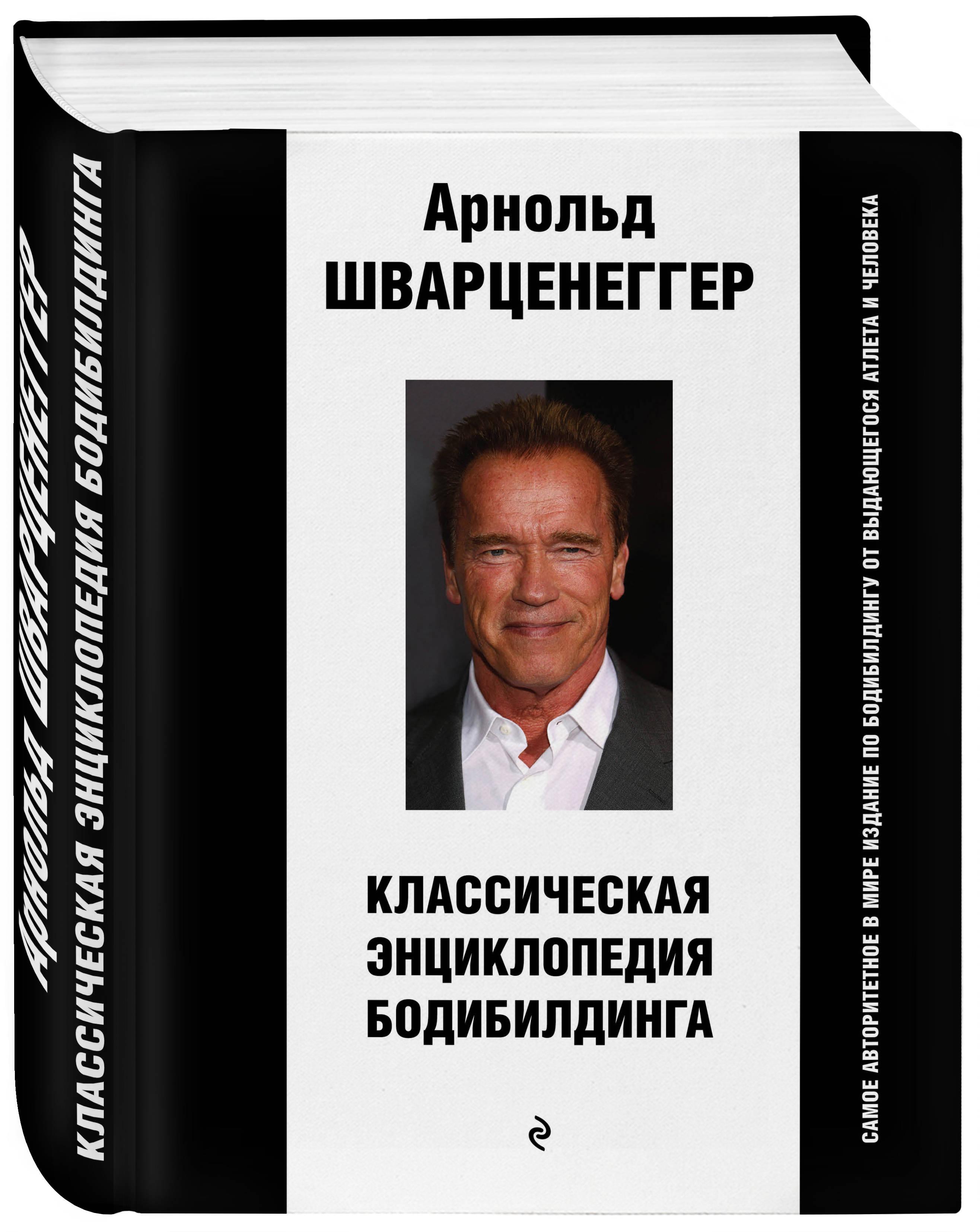 Шварценеггер А. Классическая энциклопедия бодибилдинга книга мастеров