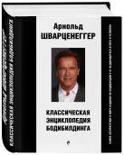 Арнольд Шварценеггер - Классическая энциклопедия бодибилдинга' обложка книги