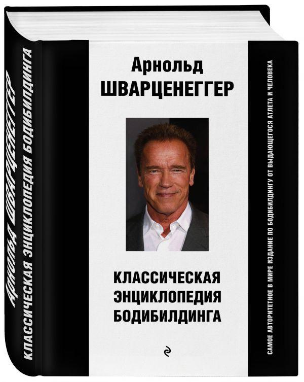 Zakazat.ru: Классическая энциклопедия бодибилдинга. Шварценеггер Арнольд