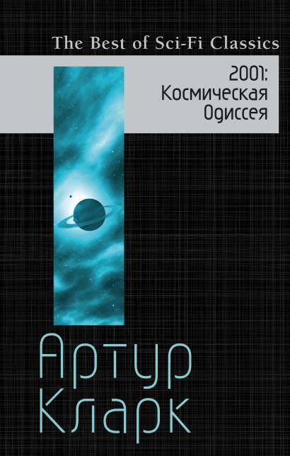 2001: Космическая Одиссея - фото 1