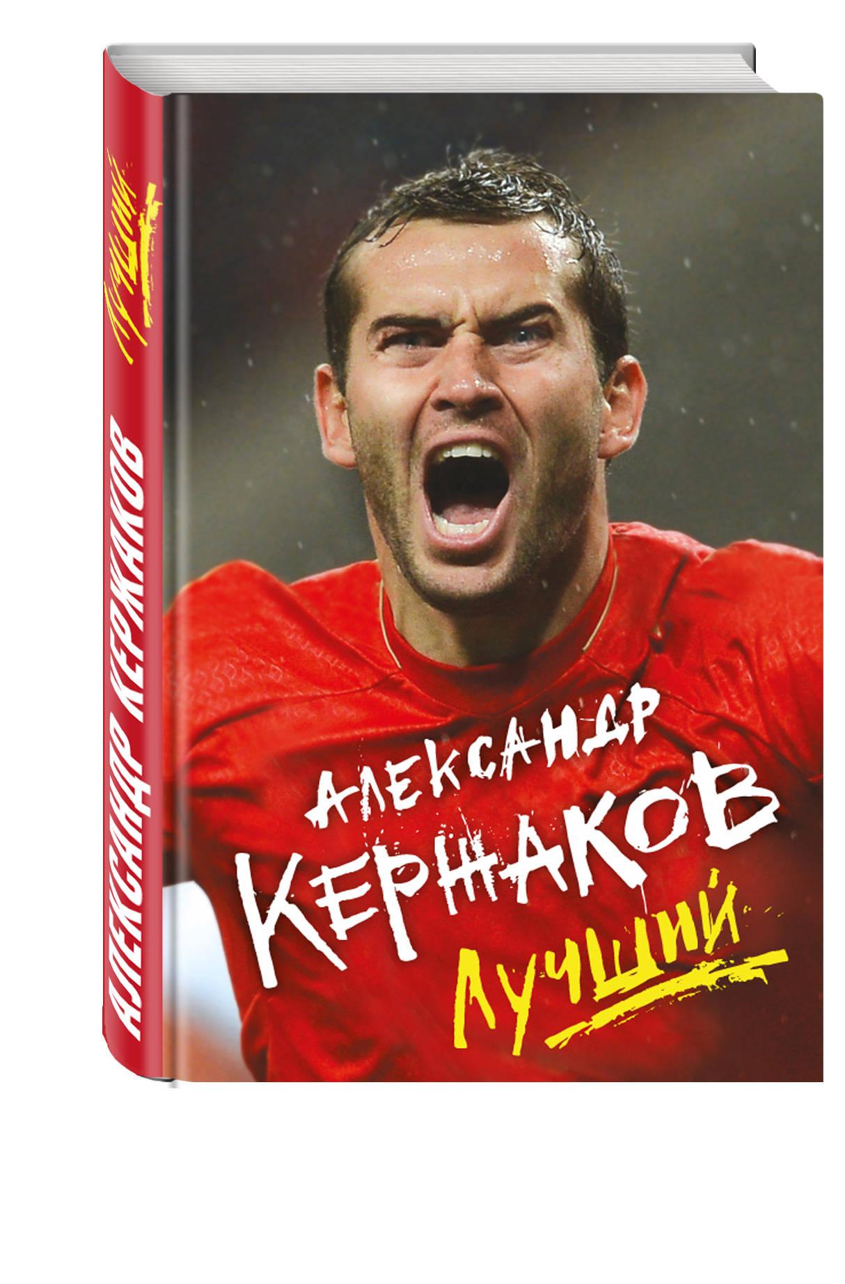 Александр Кержаков. Лучший от book24.ru