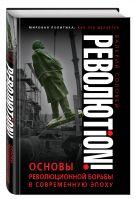 Соловей В.Д. - Революtion! Основы революционной борьбы в современную эпоху' обложка книги
