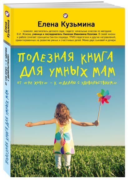Полезная книга для умных мам - фото 1