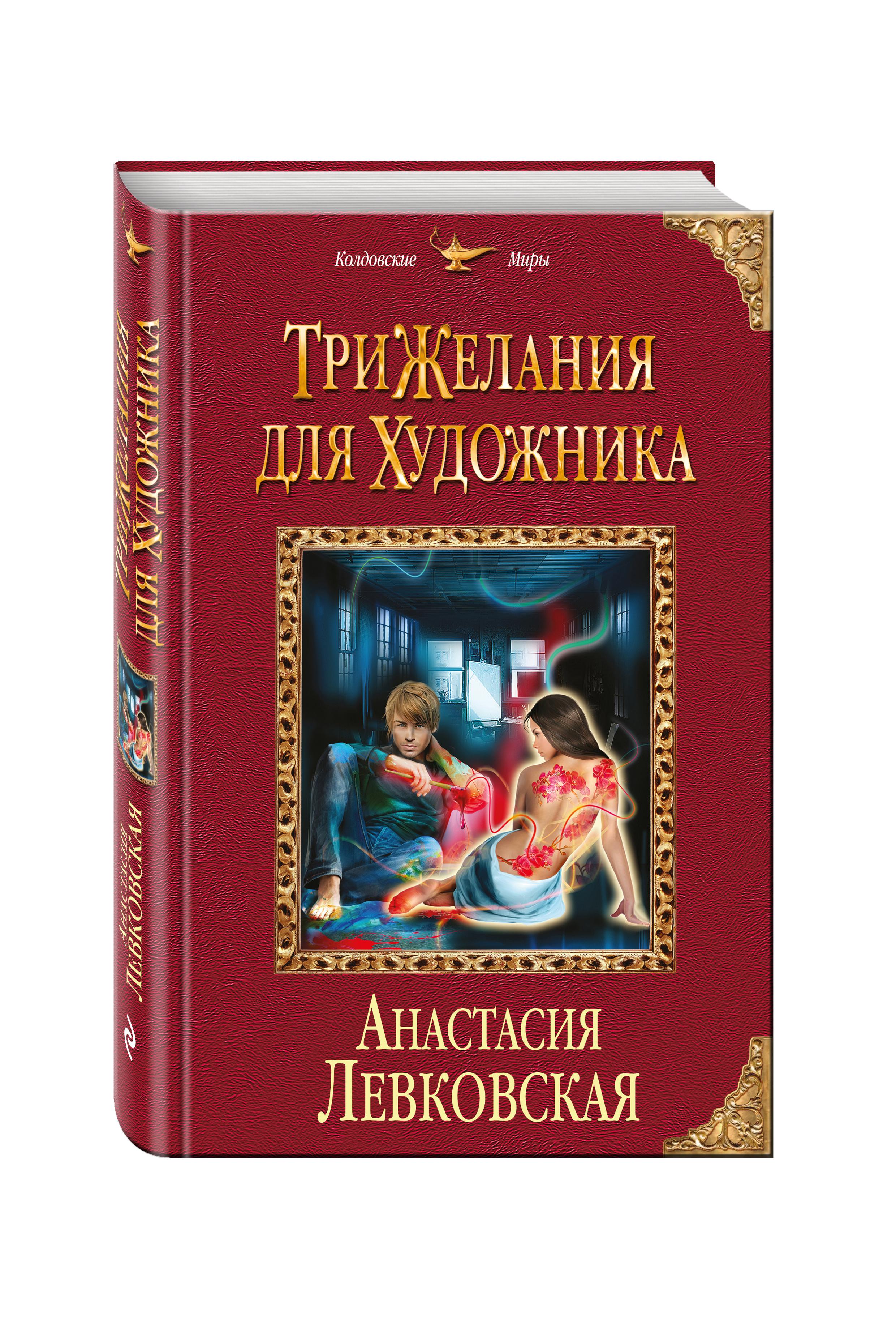 Левковская А. Три желания для художника диплом сертификат на исполнение заветного желания женщине