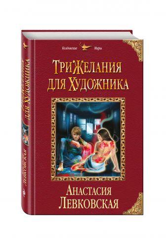 Анастасия Левковская - Три желания для художника обложка книги