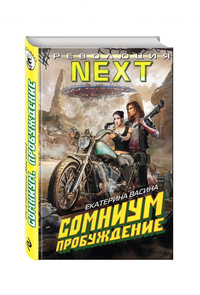 Екатерина Васина - Сомниум. Пробуждение обложка книги