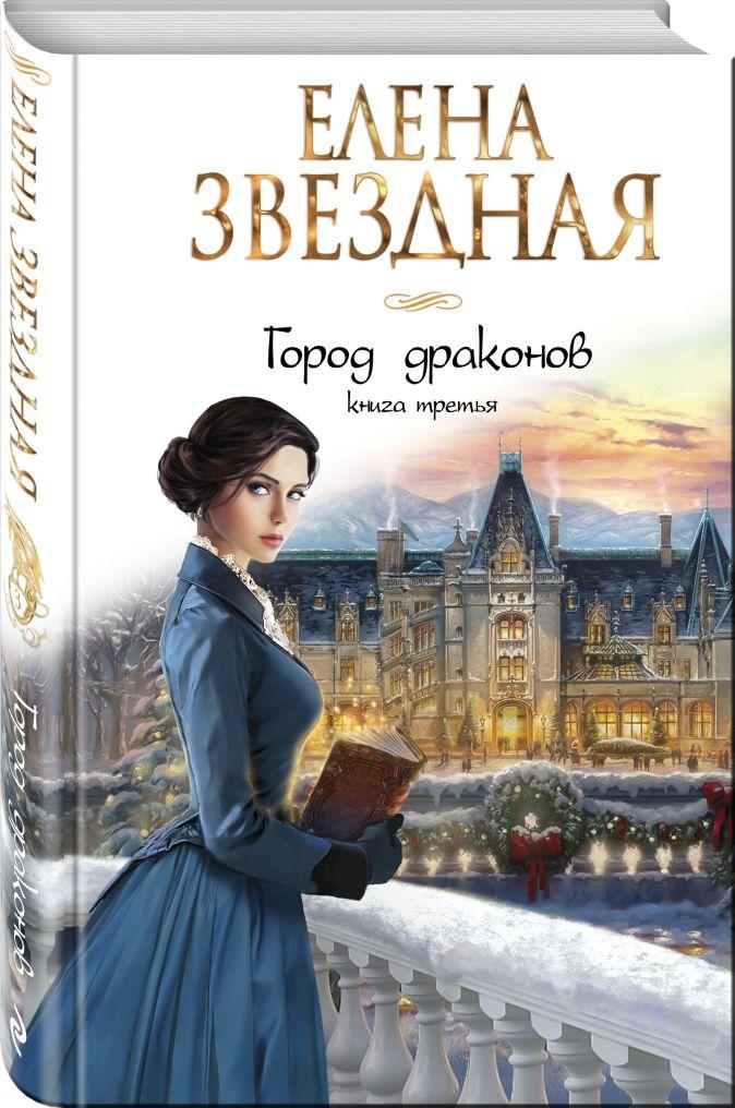 Елена Звездная - Город драконов. Книга третья обложка книги