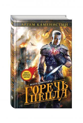 Артем Каменистый - Горечь пепла обложка книги