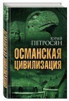 Юрий Петросян - Османская цивилизация' обложка книги