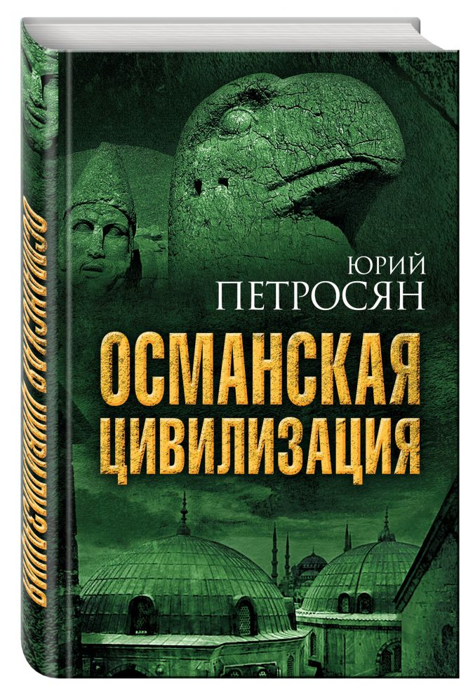 Юрий Петросян - Османская цивилизация обложка книги