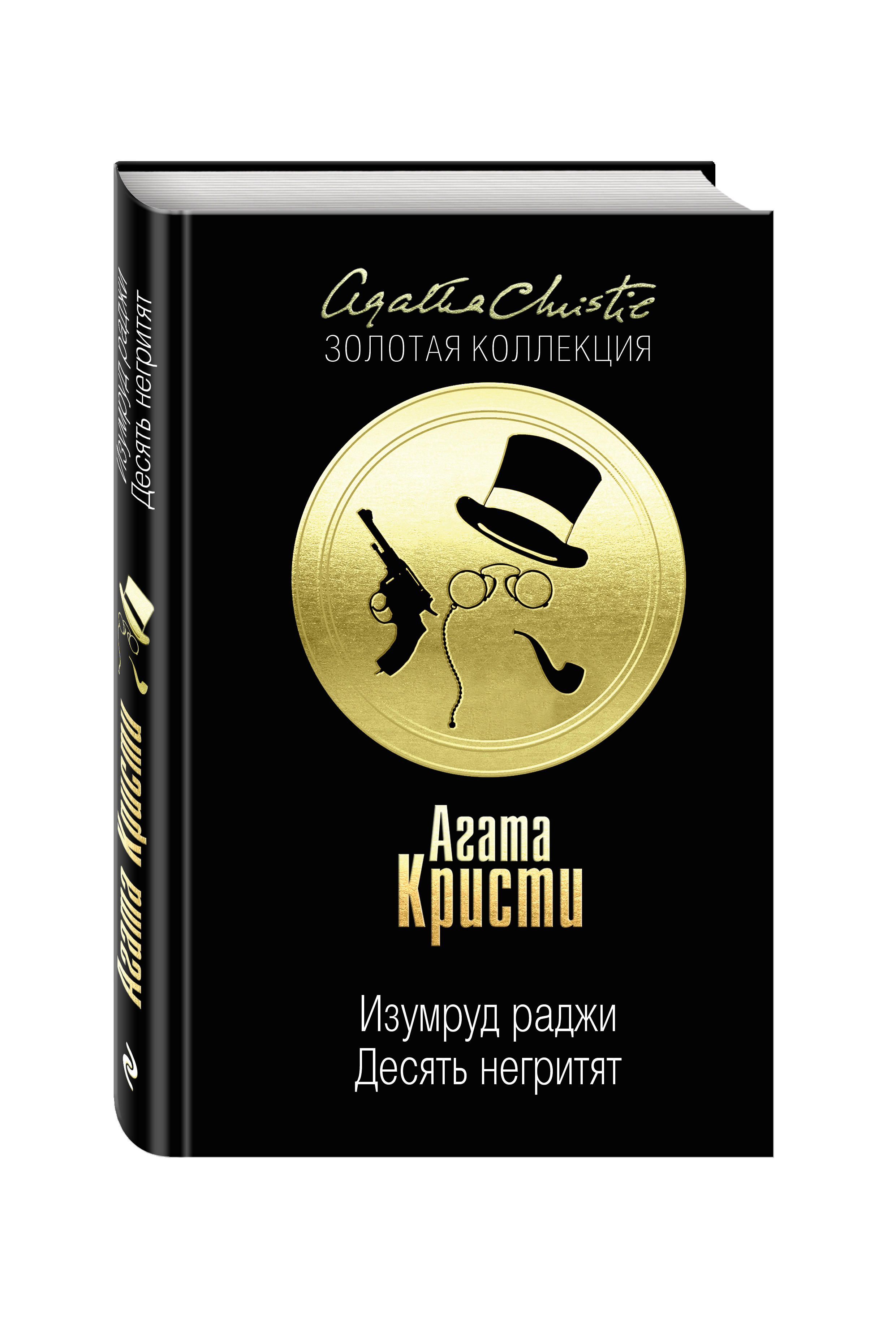 Кристи А. Десять негритят. Изумруд раджи ISBN: 978-5-699-92329-8