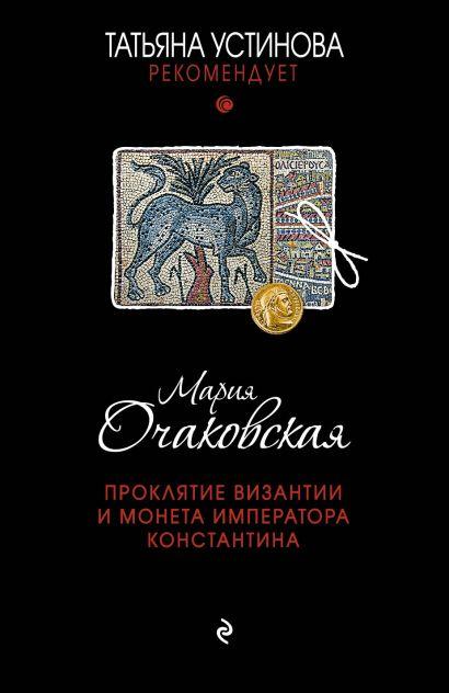 Проклятие Византии и монета императора Константина - фото 1