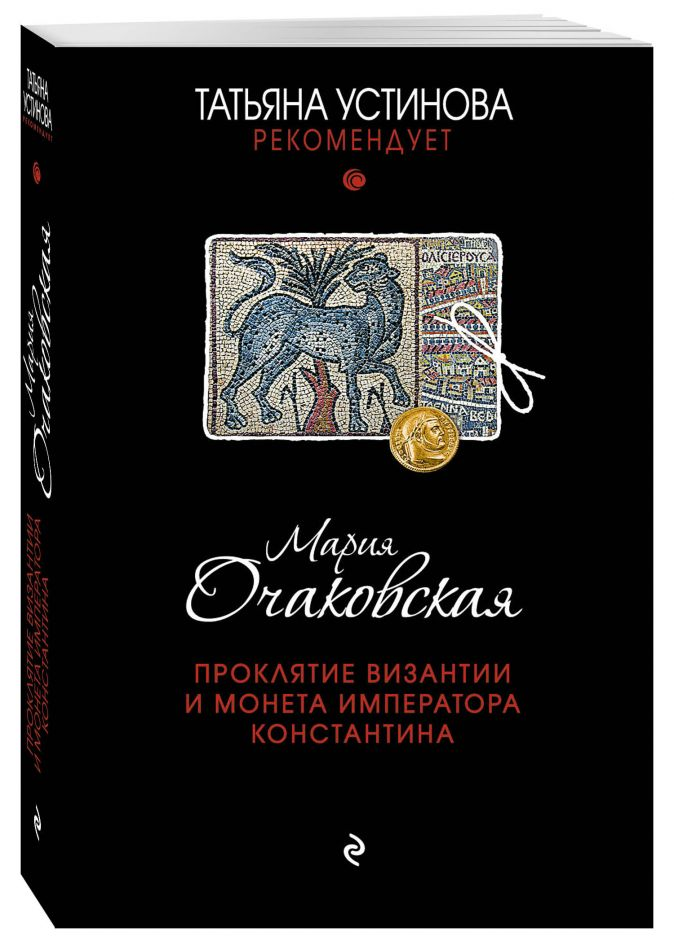 Мария Очаковская - Проклятие Византии и монета императора Константина обложка книги