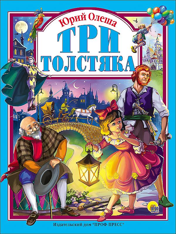 Ю. Олеша - Три Толстяка обложка книги