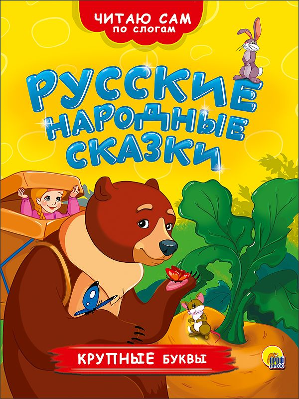 Читаю Сам По Слогам. Русские Народные Сказки стоимость