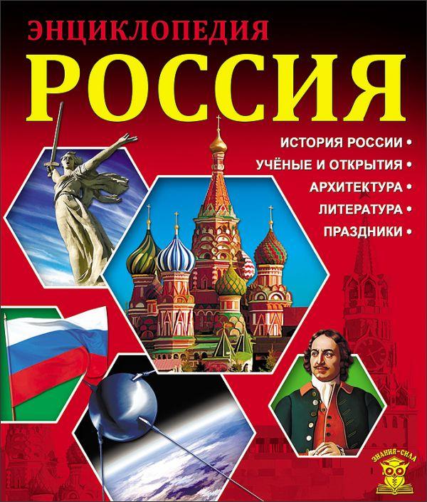ЗНАНИЯ - СИЛА. РОССИЯ
