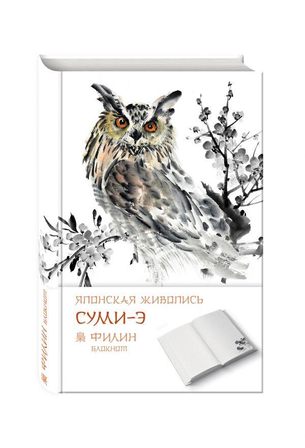 Японская живопись суми-э. Филин Васильева А.В.