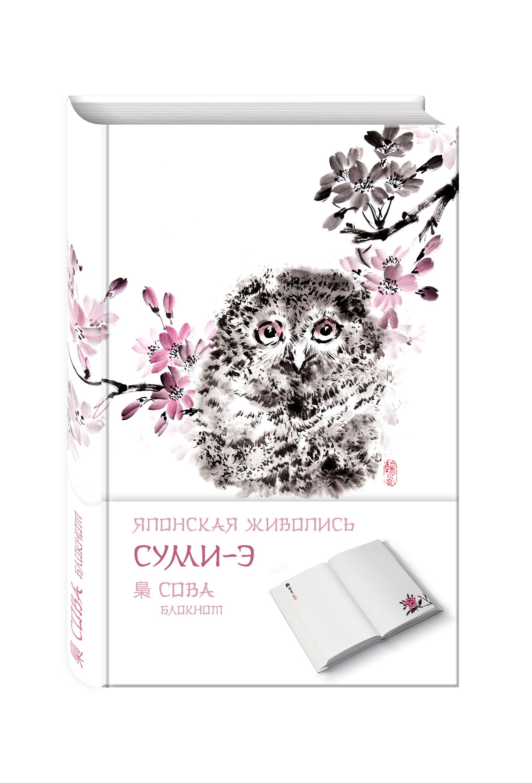 Васильева А.В. Японская живопись суми-э. Сова ISBN: 978-5-699-92335-9