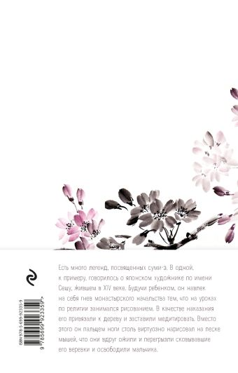 Японская живопись суми-э. Сова Васильева А.В.
