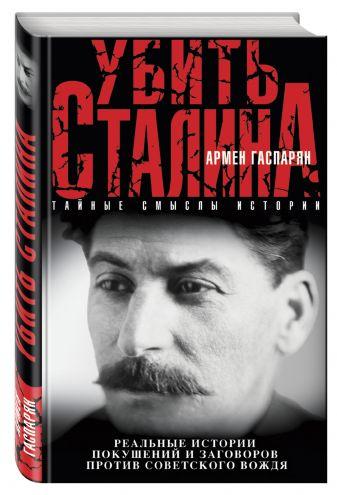 Армен Гаспарян - Убить Сталина обложка книги