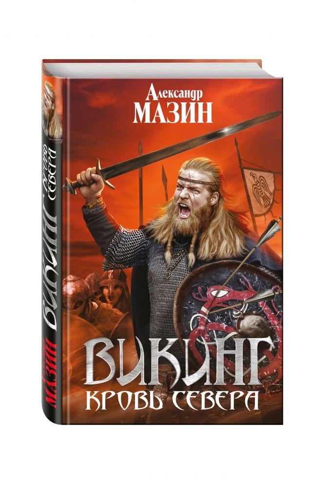 Александр Мазин - Викинг. Кровь Севера обложка книги