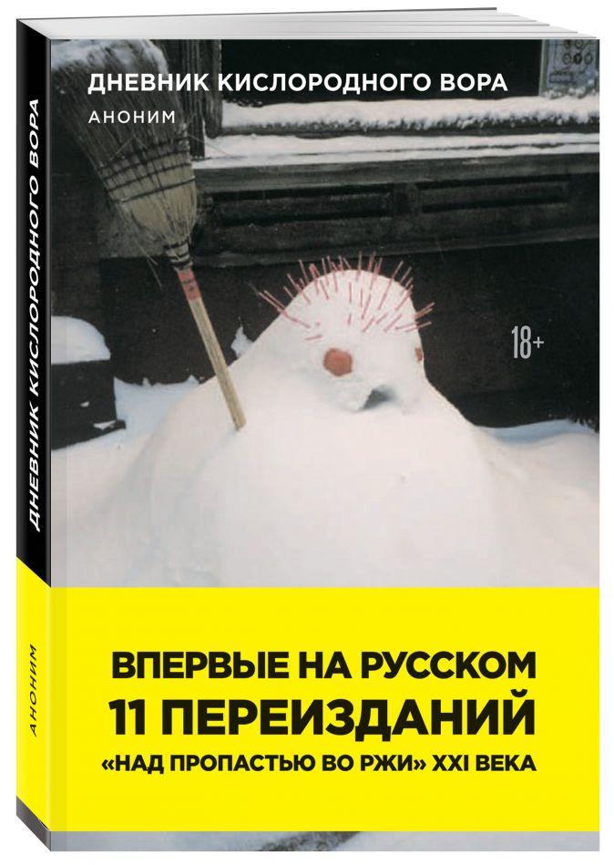 Аноним - Дневник кислородного вора обложка книги