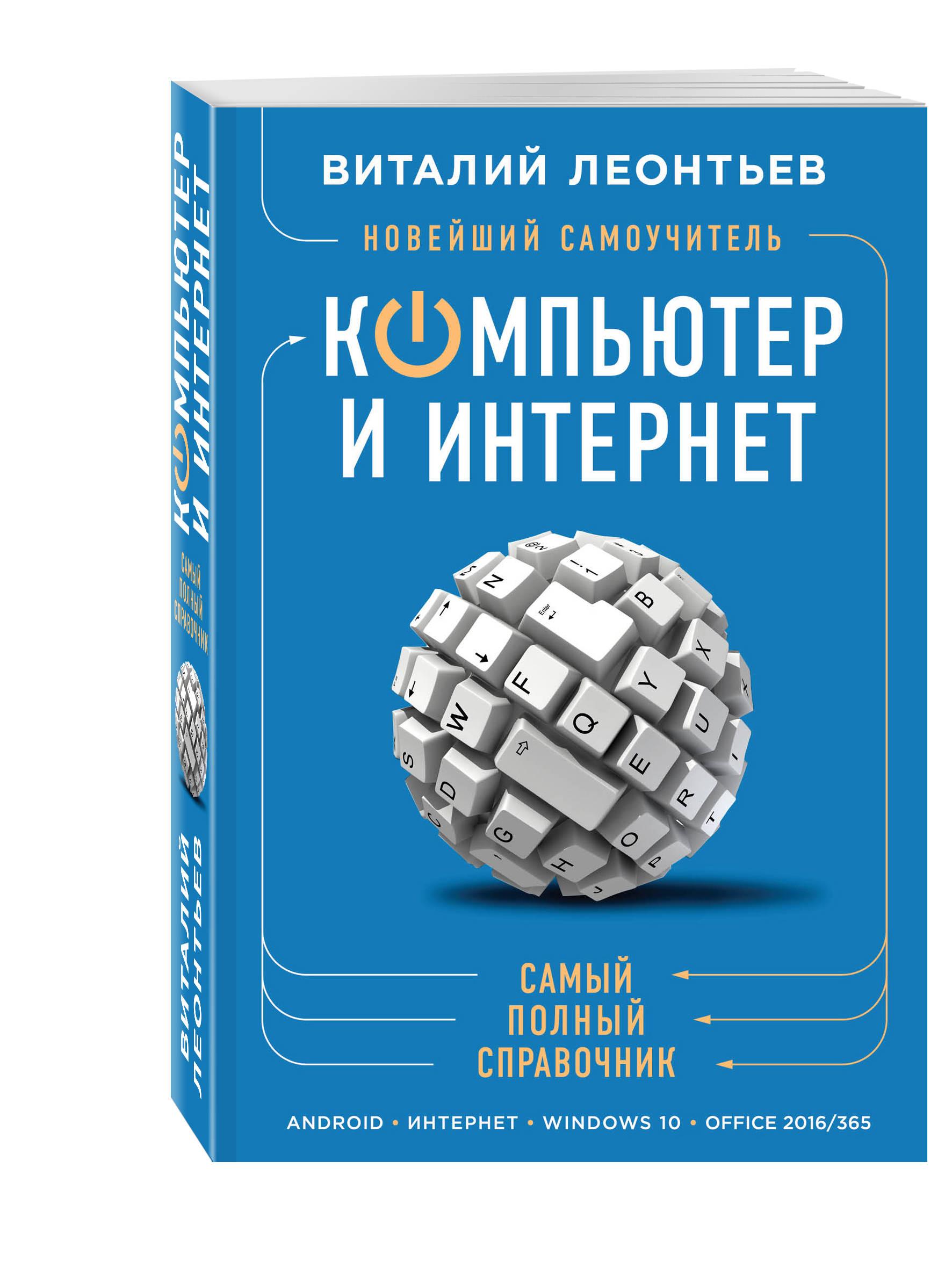 Виталий Леонтьев Новейший самоучитель. Компьютер и интернет компьютер или ноутбук на все случаи жизни новейший самоучитель 70 бесплатных программ cd