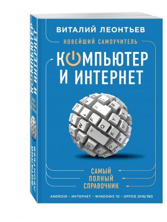 Новейший самоучитель. Компьютер и интернет Виталий Леонтьев