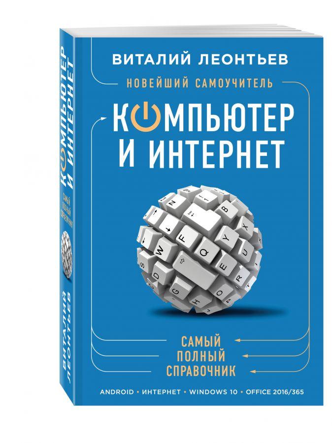 Виталий Леонтьев - Новейший самоучитель. Компьютер и интернет обложка книги