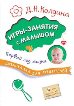 Шпаргалка для родителей. Игры-занятия с малышом. Первый год жизни Колдина Д. Н.