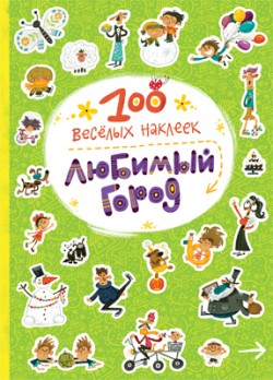 100  веселых наклеек. Любимый город Вилюнова В. А., Магай Н. А.