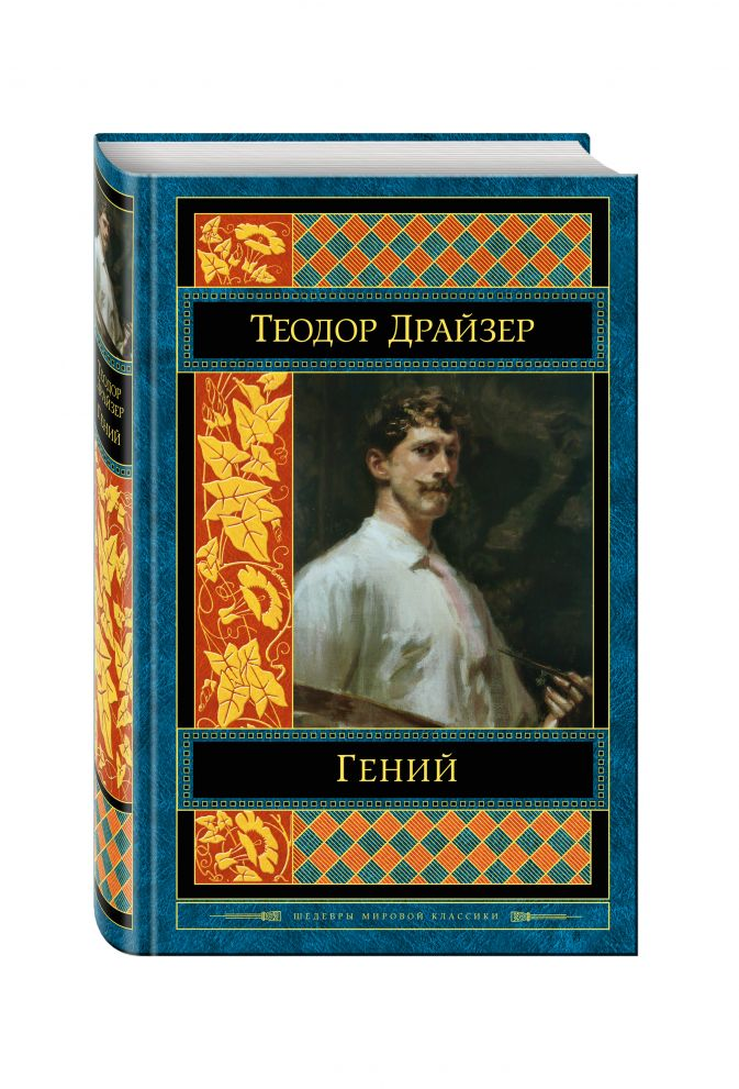 Теодор Драйзер - Гений обложка книги