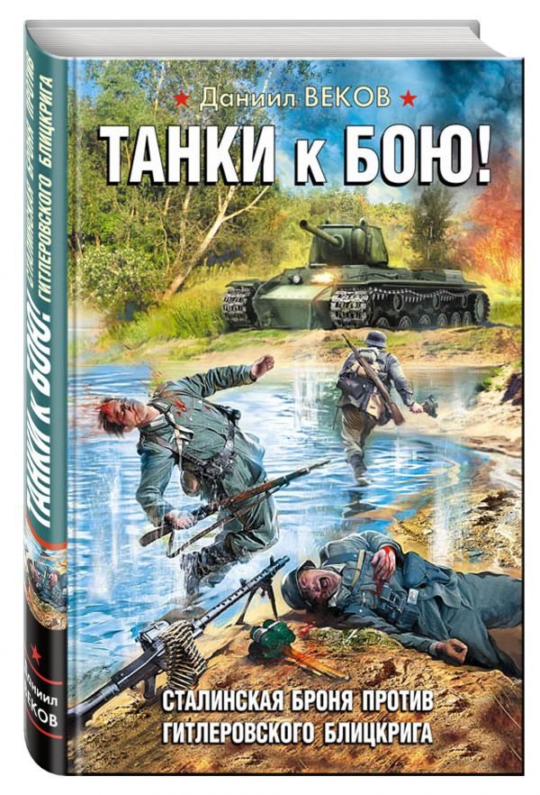 Танки к бою! Сталинская броня против гитлеровского блицкрига Веков Д.
