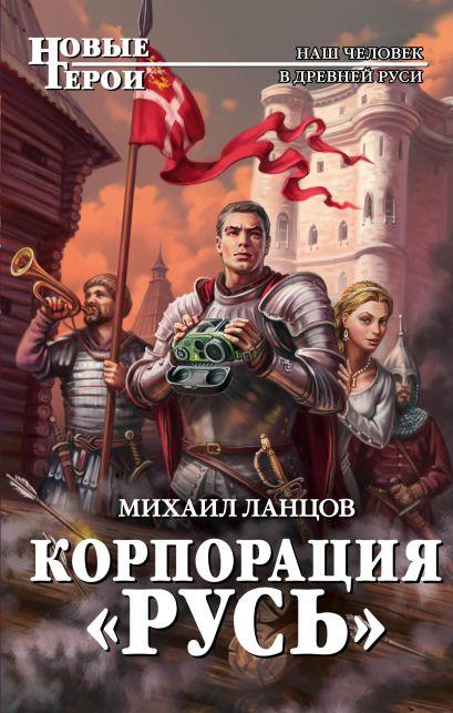 """Корпорация """"Русь"""" - фото 1"""