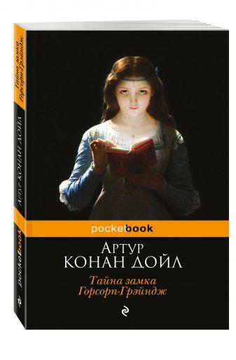 Артур Конан Дойл - Тайна замка Горсорп-Грэйндж обложка книги