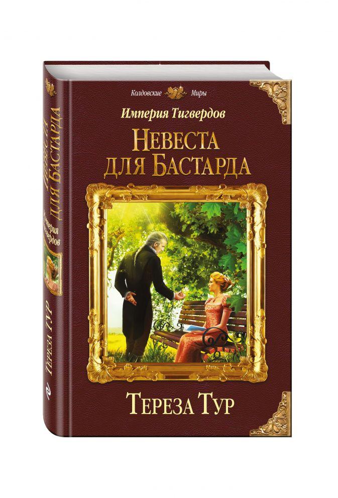 Империя Тигвердов. Невеста для бастарда Тереза Тур