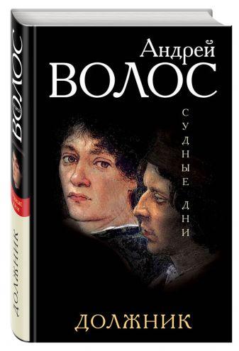 Андрей Волос - Должник обложка книги
