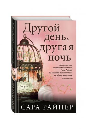 Сара Райнер - Другой день, другая ночь обложка книги