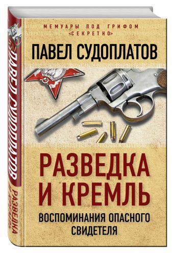 Судоплатов П.А. - Разведка и Кремль. Воспоминания опасного свидетеля обложка книги