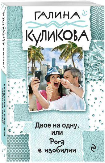 Двое на одну, или Рога в изобилии Галина Куликова