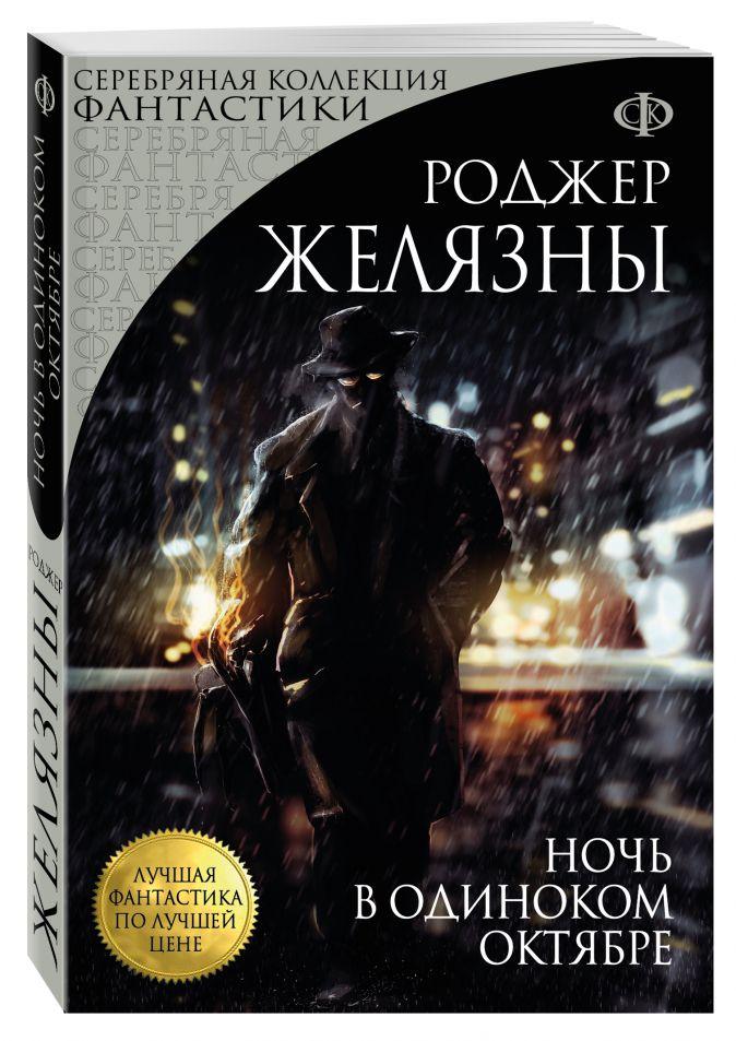 Желязны Р. - Ночь в одиноком октябре обложка книги