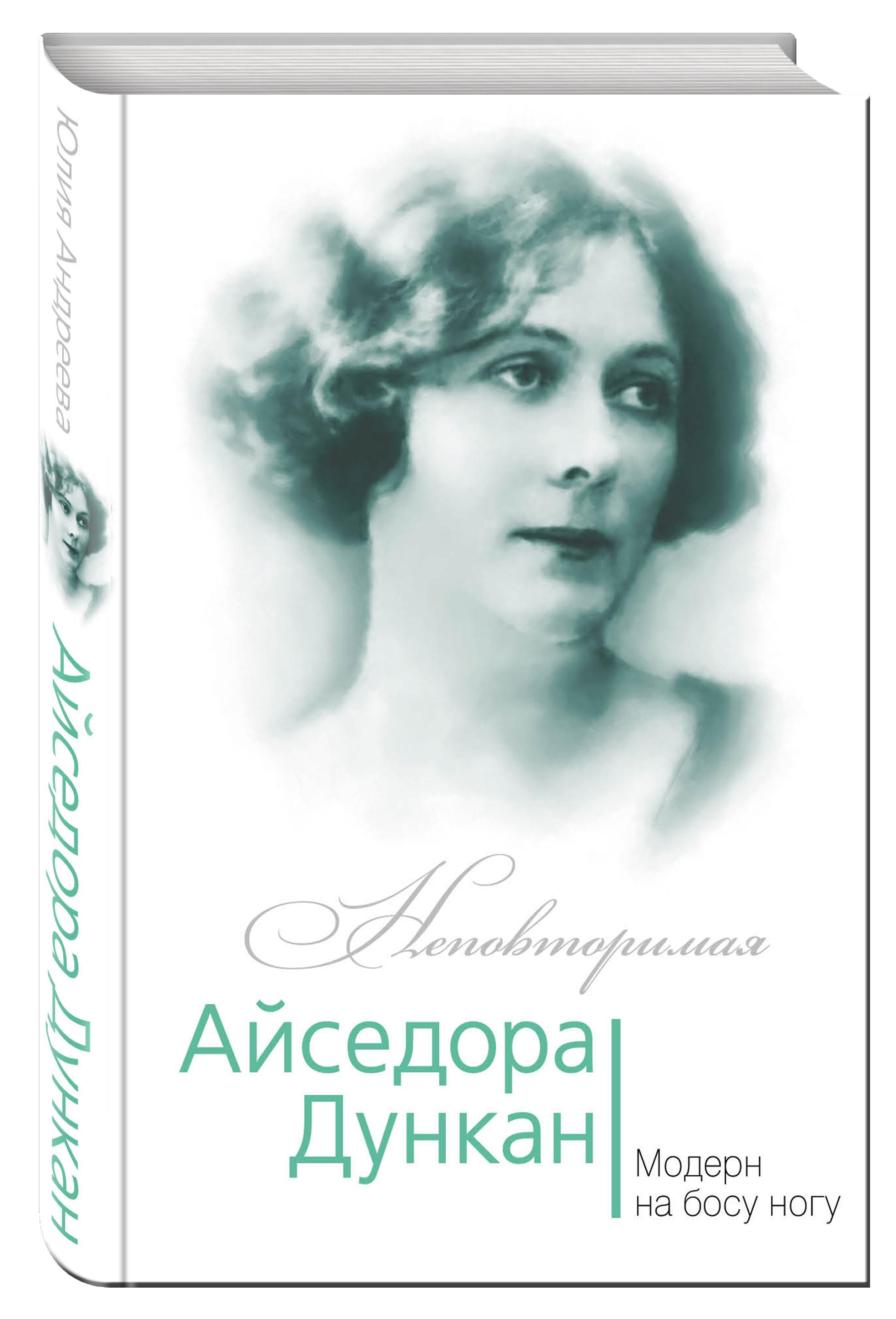 Андреева Ю.И. Айседора Дункан. Модерн на босу ногу