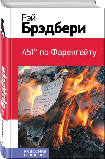 Рэй Брэдбери - 451' по Фаренгейту обложка книги