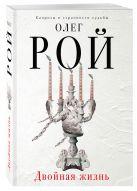 Рой О. - Двойная жизнь' обложка книги