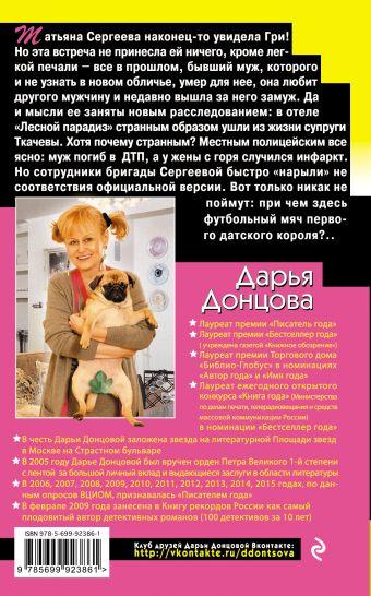 Страсти-мордасти рогоносца Дарья Донцова