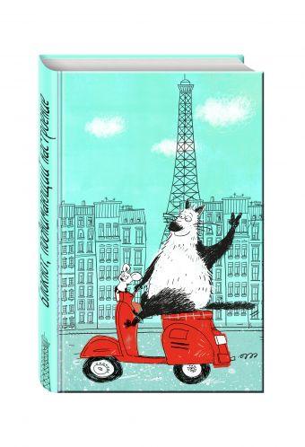 Блокнот, поднимающий настроение (в Париже)